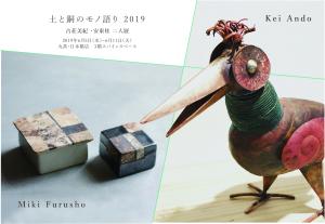 土と銅のモノ語り2019 古荘美紀・安東 桂 二人展