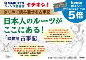 丸善ジュンク堂書店イチオシ!『絵物語古事記』hontoポイント5倍キャンペーン