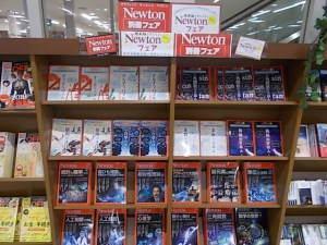 Newton別冊・Newtonライトシリーズフェア