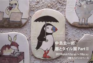 中島圭一郎 器とタイル展 Part2 ~陶磁器を素材に色絵で焼き上げていくアニマルストーリー~