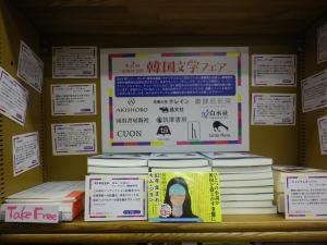 第2回出版社合同韓国文学フェア