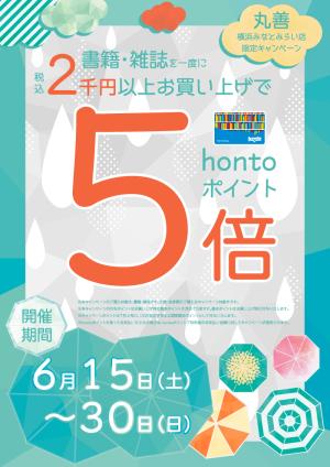 2千円以上ご購入でhontoポイント5倍キャンペーン【横浜みなとみらい店限定】