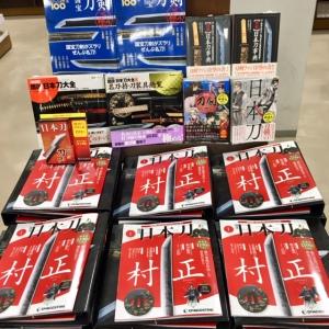 『日本刀の魅力発見』フェア