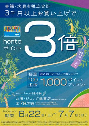 3千円以上3倍!七夕キャンペーン【79店舗対象】