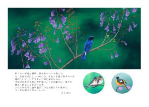 -小鳥が歌えば- 谷上裕二 描写展