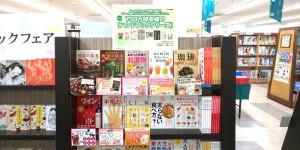 枻出版社【ハンドブックシリーズ】フェア