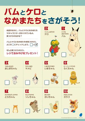 【6月22日,23日】イベント情報|丸善 池袋店
