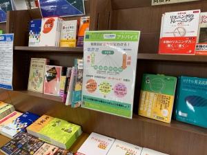 【3町商店街コラボ企画第3弾】「濱川学院×ジュンク堂書店」フェアコーナー爆誕!