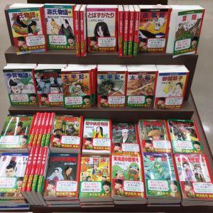 マンガ日本の古典フェア