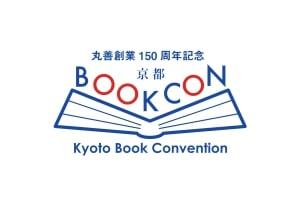 丸善創業150周年記念 京都BOOKCON 読み手と作り手をつなげる本の祭典