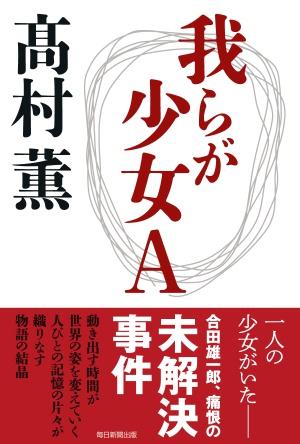 『我らが少女A』(毎日新聞出版)刊行記念 髙村薫さん サイン会