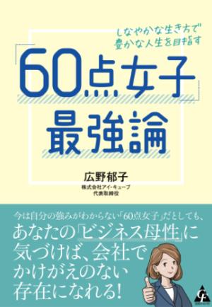 【神戸出身】広野郁子さん『「60点女子」最強論』(合同フォレスト刊)出版記念サイン会