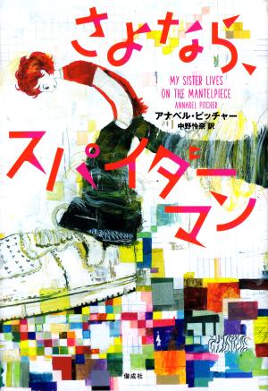 みんなで本の話をしよう(第5回) テーマ本:『さよならスパイダーマン』(偕成社) ゲスト:偕成社編集 広松健児さん