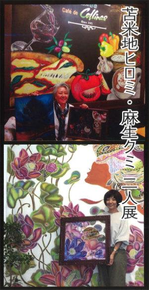 【魅惑のバティックとチョークアートの世界 苫米地ヒロミ・麻生クミ 二人展】