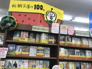 【恒例!夏の文庫フェア Part2】新潮文庫の100冊