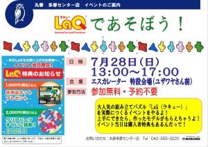 【夏休みイベント】LaQであそぼう!