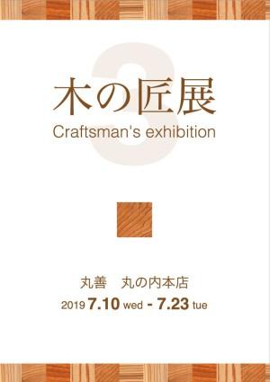 木の匠展 ~Craftsman's exhibition~