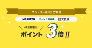 47店舗限定!hontoポイント3倍キャンペーン実施中!