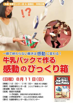 【夏休みイベント】『おいしく・たのしく煮干しの解剖教室』&『牛乳パックで作る感動のびっくり箱』