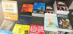 SCRAP 書店×リアル脱出ゲームイベント&フェア開催!