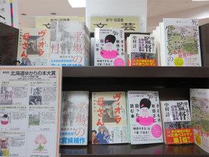 【9月に発表!!北海道ゆかりの本大賞】