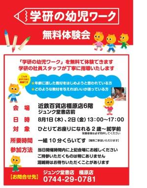 学研の幼児ワーク無料体験会