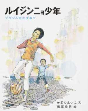 みんなで本の話をしよう  テーマ本:『ルイジンニョ少年 ブラジルをたずねて』(ポプラ社) ゲスト:角野栄子さん