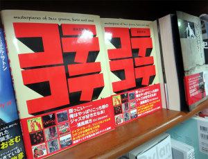 【新刊『コテコテ・サウンド・マシーン』発売記念!原田和典さんトークショー&サイン会開催】