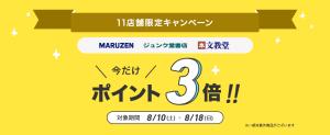 11店舗限定!hontoポイント3倍キャンペーン実施中!