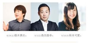 答えのないドリル『ニッポンのしゅくだい』発売記念 トークセッション&ワークショップ