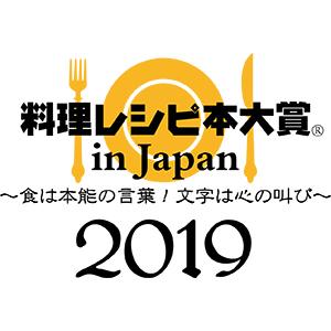 第6回 料理レシピ本大賞 in Japan