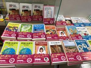 岩波ジュニア新書 創刊40年記念フェア