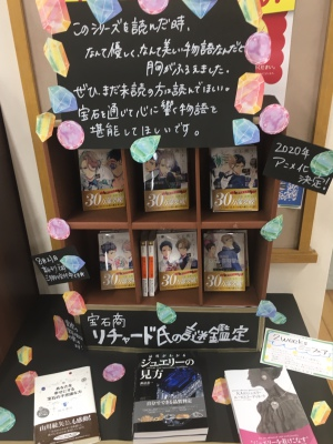 2Weeksミニフェア「宝石商リチャード氏の謎鑑定」
