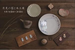 月見の器と木工展
