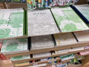 【9月20日までの特別価格!】神戸ノート20%OFF