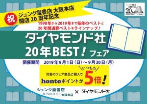 hontoポイント5倍! 開店20周年記念 ダイヤモンド社20年BEST!フェア