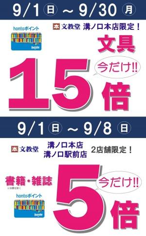 【文具15倍!】文教堂 溝ノ口本店リニューアル記念キャンペーン