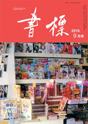 丸善ジュンク堂のPR誌 書標(ほんのしるべ) 2019年9月号