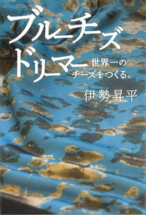 【ブルーチーズドリーマー・伊勢昇平さんトークショー&サイン会】