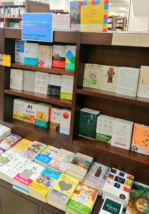 野矢茂樹『そっとページをめくる』刊行記念フェア