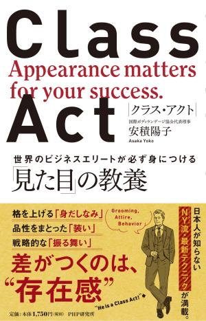 国際ボディーランゲージ協会 安積陽子先生 トークショー 『ビジネスパーソンのための見た目の教養』