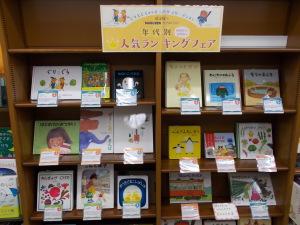 福音館書店 年代別人気ランキングフェア
