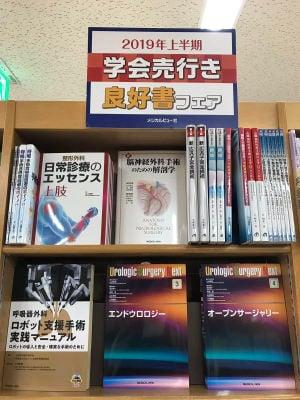 【6F医学】2019年上半期学会売れ行き良好書フェア