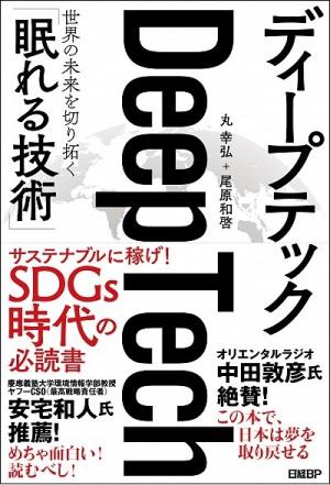 日経BP『Deep Tech』刊行記念イベント 尾原和啓さん×吉藤健太朗さん トークセッション