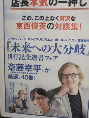 『未来への大分岐』刊行記念選書フェア