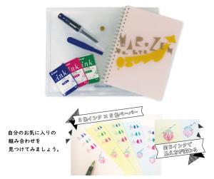 丸善オリジナル「万年筆スターターセット」発売