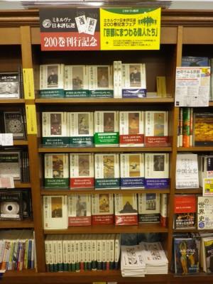 ミネルヴァ日本評伝選200巻記念フェア「京都にまつわる偉人伝」