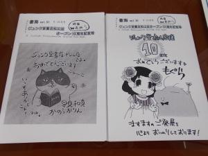 書海フェア「松山店オープン10周年記念号」