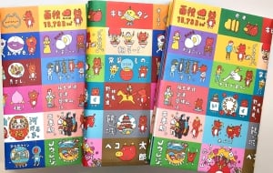 福島県×丸善ジュンク堂書店「寄藤文平デザイン」ブックカバー配布