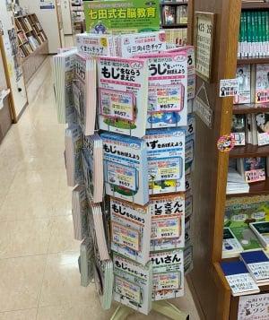 【新商品】七田式・知力ドリル取り扱い開始のご案内